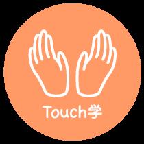 Touch学ボタン