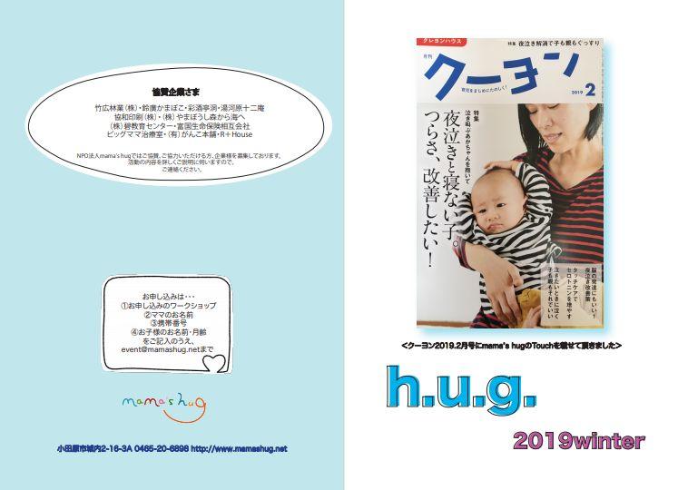 子育て情報誌ハグの表紙と裏表紙