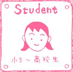学生プログラム