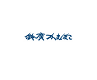 小田原鈴廣