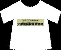久津間製粉株式会社