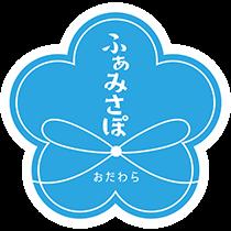 小田原市ファミリー・サポート・センター